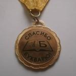 Медаль. лазерная гравировка