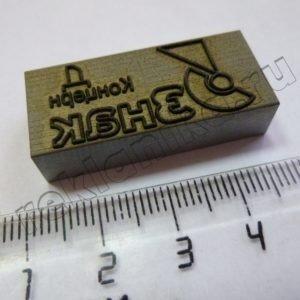 ударное клеймо, лазерная гравировка, сталь ХВГ