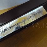 Табличка алюминий. Механическая гравировка