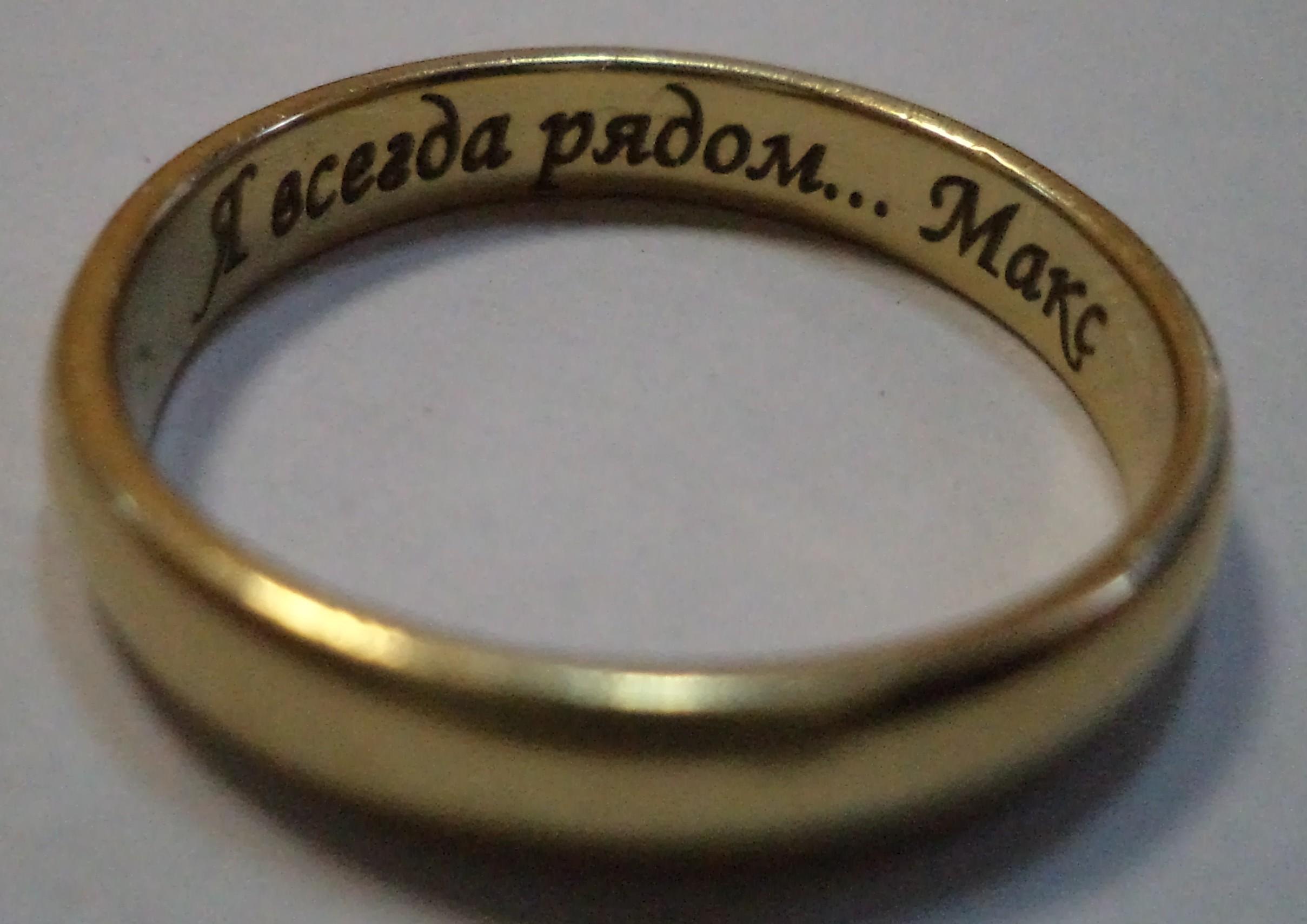 гравировка на обручальных кольцах  на русском