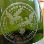 Гравировка на бутылке. Лазерная гравировка