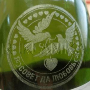 свадебная бутылка. Лазерная гравировка
