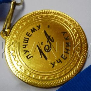 Гравировка на медали. лазерная гравировка
