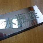 шильдик алюминевый, лазерная гравировка