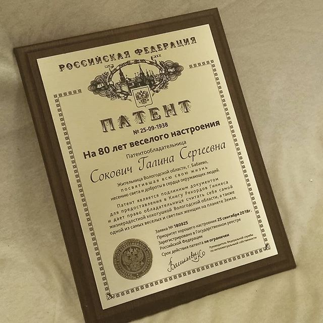 #патент, #80лет, #плакетка, #подарокна80лет, #гравировка, #рекланика