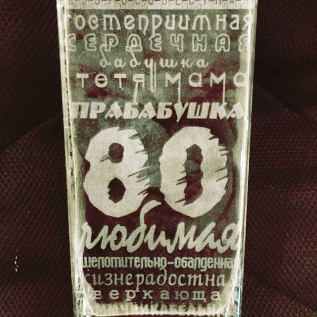 #гравировканавазе, #оригинальныйподарок, #подарокна80лет , #вазасгравировкой, #лазернаягравировка, #рекланика, #семеновкая