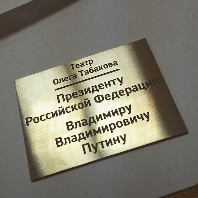 #шильдик, #изготовление шильдов, #путин, #рекланика , #гравировка,