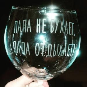 бокалы с гравировкой